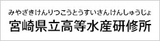 宮崎県立高等水産研修所
