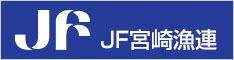 宮崎県漁業協同組合連合会