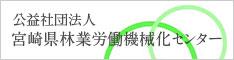 公益社団法人 宮崎県林業労働機械化センター