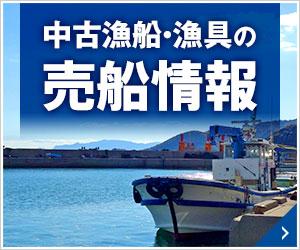 中古漁船・漁具の売船情報